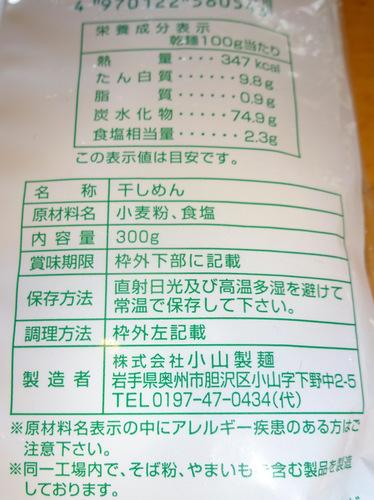 オヤマ(小山製麺)@岩手県 (6)ワンタンめん.JPG