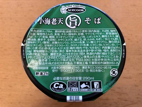 カナヤ食品@千葉旭工場(エースコック) (1)小海老天そば.jpg