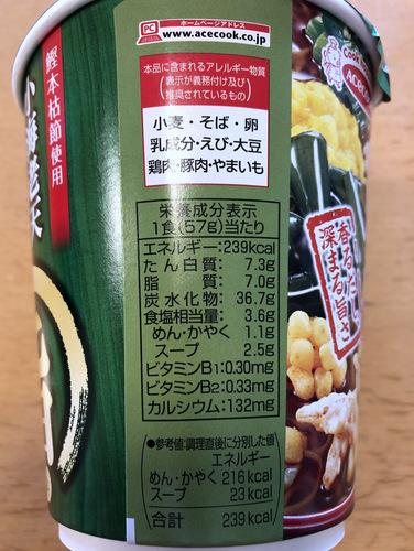 カナヤ食品@千葉旭工場(エースコック) (4)小海老天そば.jpg