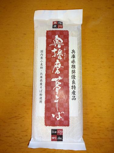 カネス製麺@兵庫県 (1)奥播磨夢そば247.JPG