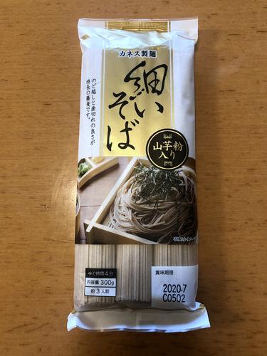 カネス製麺@兵庫県 (1)細いそば.jpg