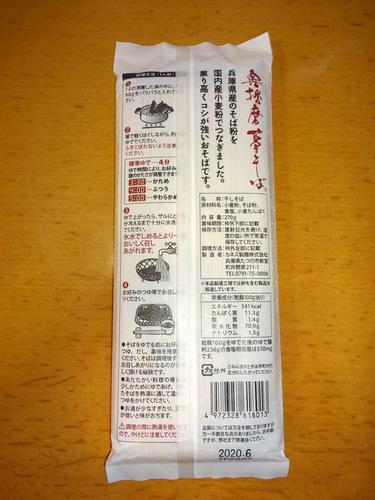カネス製麺@兵庫県 (2)奥播磨夢そば247.JPG
