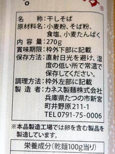 カネス製麺@兵庫県 (3)奥播磨夢そば247.JPG