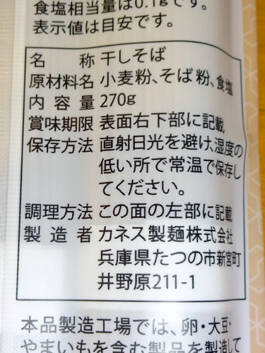 カネス製麺@兵庫県 (3)減塩播州そば182.JPG