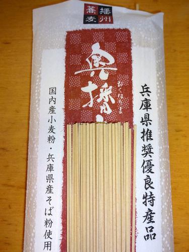 カネス製麺@兵庫県 (4)奥播磨夢そば247.JPG
