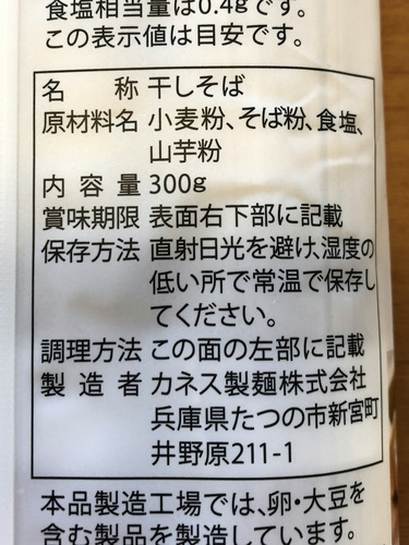 カネス製麺@兵庫県 (4)細いそば.jpg