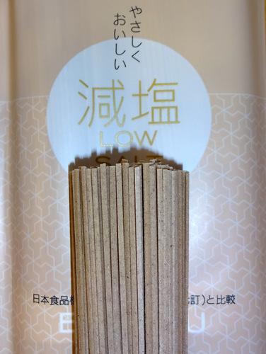 カネス製麺@兵庫県 (5)減塩播州そば182.JPG