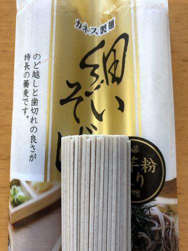 カネス製麺@兵庫県 (5)細いそば.jpg