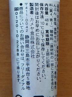 カメヤ食品@静岡県(2)おろし本わさび.JPG