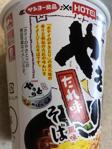サンヨー食品@港区、カナヤ食品@千葉県 (2)サンヨー食品×HOTEi やきとりたれ味風味そば110.jpg