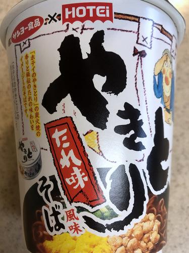 サンヨー食品@港区、カナヤ食品@千葉県 (3)サンヨー食品×HOTEi やきとりたれ味風味そば110.jpg