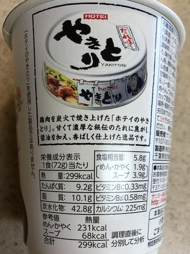 サンヨー食品@港区、カナヤ食品@千葉県 (5)サンヨー食品×HOTEi やきとりたれ味風味そば110.jpg