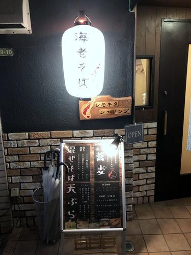 シモキタシュリンプ@下北沢 (1)未食.jpg