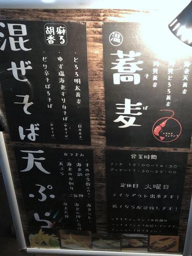シモキタシュリンプ@下北沢 (2)未食.jpg