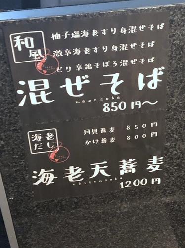 シモキタシュリンプ@下北沢 (3)未食.jpg