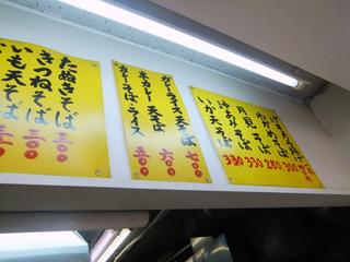 スエヒロ@銀座(8)げそ天そば350.JPG