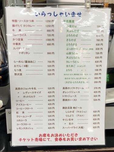 チャプリン@車山肩 (6)ラーメン(醤油あじ)750とろろそば830山菜そば720.jpg