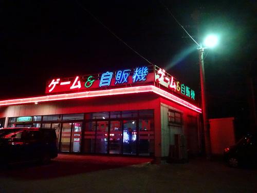 ドライブイン七輿@群馬県西山名 (2)ラーメン350天ぷらうどん300トーストサンドハムチーズ230.JPG