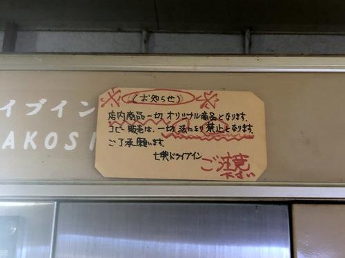 ドライブイン七輿@群馬県西山名 (41)ラーメン350天ぷらうどん300トーストサンドハムチーズ230.JPG