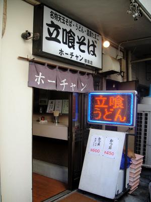 ホーチャン@池尻大橋(1)Bセット570.JPG