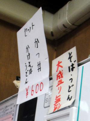 ホーチャン@池尻大橋(7)Bセット570.JPG