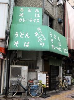 ミスジ@蔵前(9)かけそば260かきあげ天90.JPG