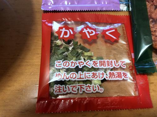 ヤマダイ食品@茨城県 ニュータッチ (10)名代富士そば紅生姜天そば257.jpg