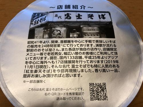 ヤマダイ食品@茨城県 ニュータッチ (20)名代富士そば紅生姜天そば257.jpg