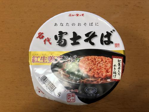 ヤマダイ食品@茨城県 ニュータッチ (2)名代富士そば紅生姜天そば257.jpg