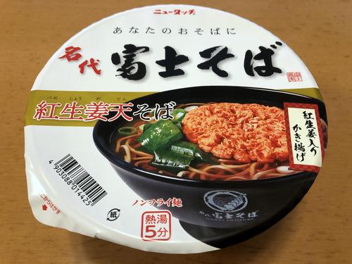 ヤマダイ食品@茨城県 ニュータッチ (3)名代富士そば紅生姜天そば257.jpg