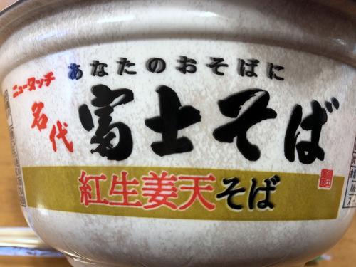 ヤマダイ食品@茨城県 ニュータッチ (4)名代富士そば紅生姜天そば257.jpg