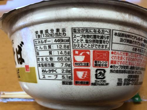 ヤマダイ食品@茨城県 ニュータッチ (5)名代富士そば紅生姜天そば257.jpg