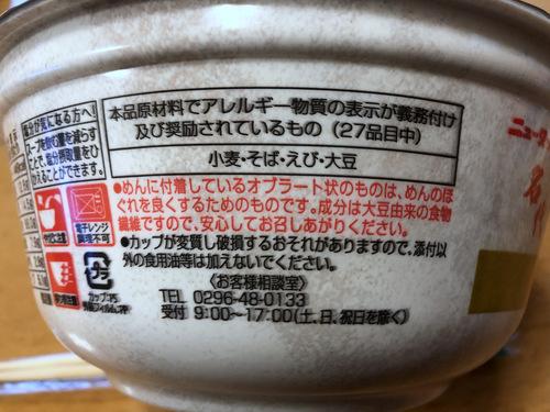 ヤマダイ食品@茨城県 ニュータッチ (6)名代富士そば紅生姜天そば257.jpg