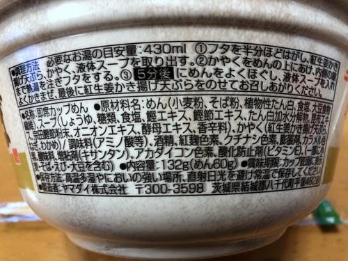 ヤマダイ食品@茨城県 ニュータッチ (7)名代富士そば紅生姜天そば257.jpg