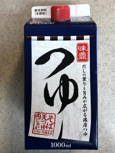ユタカフーズ@愛知県 (1)味豊つゆ.jpg