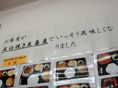 ランチハウス@新馬場(13)カレーそば430ちくわ天50.JPG