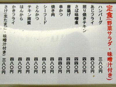 ランチハウス@新馬場(3)カレーそば430ちくわ天50.JPG