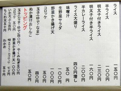 ランチハウス@新馬場(5)カレーそば430ちくわ天50.JPG