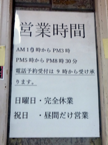 ランチハウス@新馬場 (2)未食.JPG