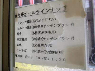ランチハウス@新馬場(4)とろろそば340.JPG