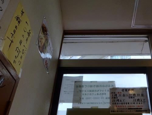 一〇そば@駒込 (10)温そば並盛220紅ショウガ天100.JPG