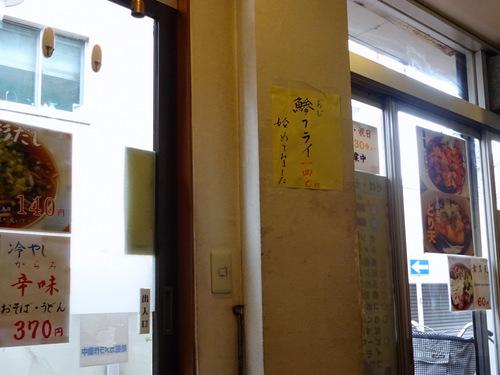 一〇そば@駒込 (14)温そば並盛220紅ショウガ天100.JPG