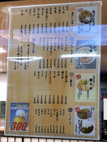 一ぷく@橋本 (2)海老かき揚げそば500(12月1月期間限定).jpg