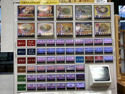 一ぷく@橋本 (3)海老かき揚げそば500(12月1月期間限定).jpg