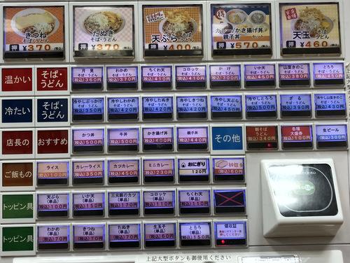 一ぷく@橋本 (4)海老かき揚げそば500(12月1月期間限定).jpg