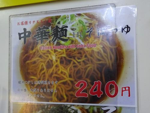 一由そば@日暮里 (14)中華麺inそばつゆ240ジャンボゲソ天140.JPG