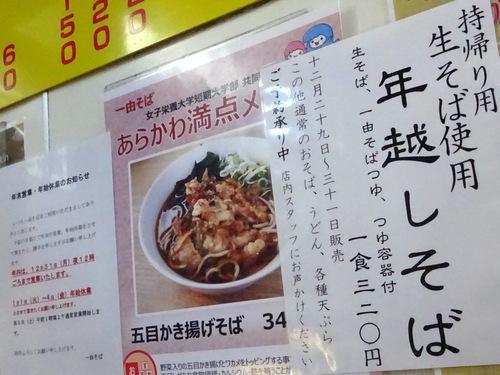 一由そば@日暮里 (15)中華麺inそばつゆ240ジャンボゲソ天140.JPG