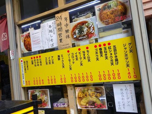 一由そば@日暮里 (3)中華麺inそばつゆ240ジャンボゲソ天140.JPG