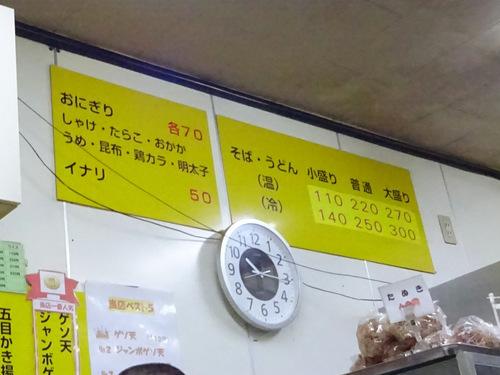一由そば@日暮里 (6)中華麺inそばつゆ240ジャンボゲソ天140.JPG