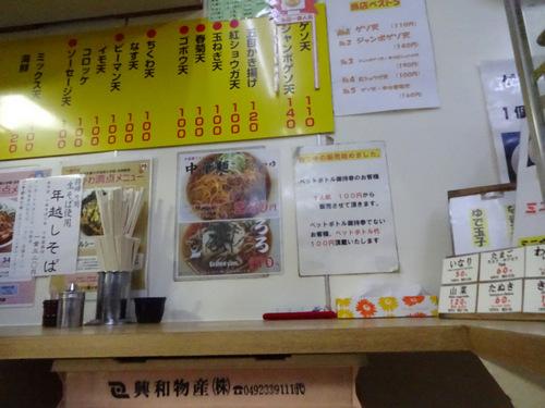 一由そば@日暮里 (7)中華麺inそばつゆ240ジャンボゲソ天140.JPG